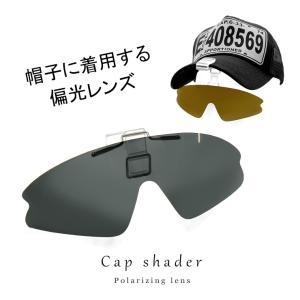 偏光サングラス クリップ式 跳ね上げ式 スポーツサングラス 帽子 UVカット 大人気 サンシェイド SN-1 sunhat