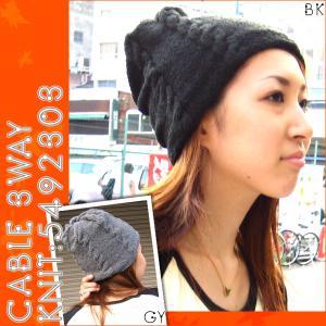 ニット帽 5492303 帽子 ニット ケーブル柄 3WAY リバーシブル メンズ レディース|sunhat