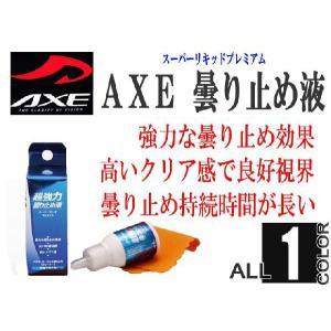 眼鏡 伊達メガネ めがね サングラス AXE アックス 超強力曇り止め液 くもりどめ スキー スノボ...