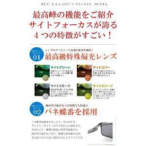 偏光サングラス SF-13-14 最高峰 偏光 レンズ メンズ 釣り ドライブ に最適 サイトフォーカス 送料無料|sunhat|04