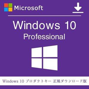 windows10 pro プロダクトキー 32bit/64bit 1PC win10 Microsoft windows 10 professional プロダクトキーのみ 認証完了までサポート