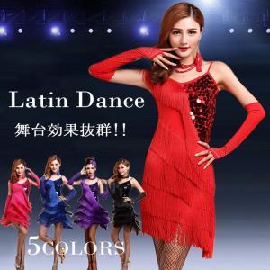 ダンス 衣装 ラテン スパンコール ダンス 衣装 フリンジ ワンピース ラテン 衣装 練習着 sunlife777