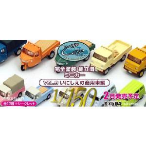 4C  トミーテック 1/150 ザ カーコレクション Vol.9 いにしえの商用車編 トヨエース  白/黄  2種 単品
