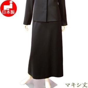 喪服 ロング丈 ブラックフォーマル セミフレアーロングスカート 単品 日本製 大きいサイズ レディー...