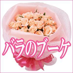 花 バラ 花束 薔薇 20本の花束 ブーケ 誕生日 プレゼント 女性