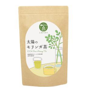 モリンガ 茶 【 太陽のモリンガ茶 31包入り 93g 】...