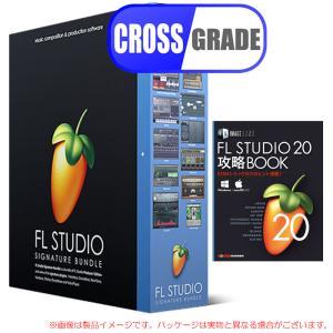 IMAGE LINE FL STUDIO 20 Signature クロスグレード 解説本バンドル 安心の日本正規品!|sunmuse