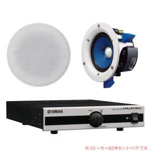 YAMAHA NS-IC400 + PA2030a 小さなお店のBGMセット sunmuse