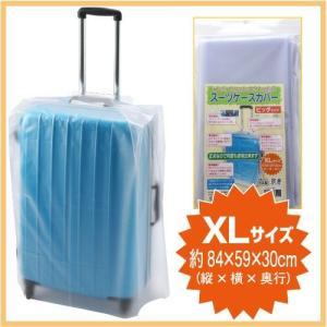 (メール便OK) (海外旅行) (生地が丈夫) スーツケースカバー  XLサイズ 半透明(日本製) 携帯用簡易パック付き