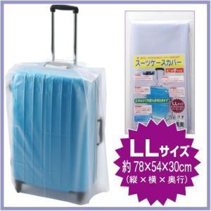 (メール便OK) (海外旅行) (生地が丈夫) スーツケースカバー LLサイズ 半透明(日本製) 携帯用簡易パック付き