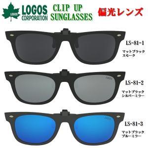商品説明  ◇ロゴス LOGOS サングラス小物 前掛けサングラス LS81 メガネの上から装着可能...