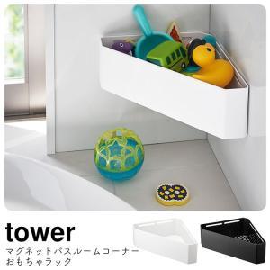 お風呂のおもちゃをすっきり収納!towerのマグネット式ラック
