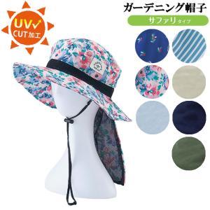 ガーデニング 帽子 uvカット 首 ガード ガーデニング帽子 サファリ 農作業 おしゃれ 日焼け 日よけ ネックカバー UVカット 花柄 ボーダー|sunny-style