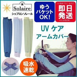 シェブロンソレール アームカバー UVカット レディース  日焼け防止 紫外線対策 腕カバー 日本製 おしゃれ|sunny-style