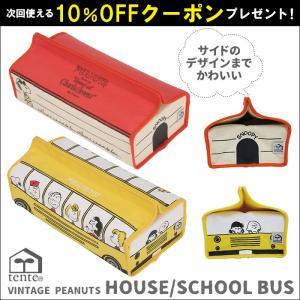 tente テンテ Vintage PEANUTS スヌーピー HOUSE SCHOOL BUS ティッシュカバー HEMING'S あすつく|sunny-style