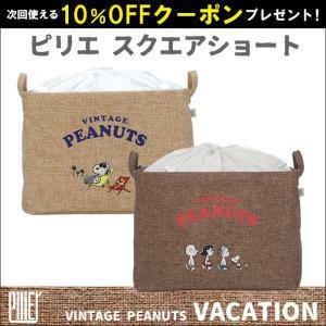 Vintage PEANUTS Pilier ピリエ スクエアショート VACATION 収納ボックス HEMING'S あすつく|sunny-style