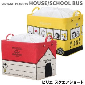 Pilier ピリエ スクエアショート HOUSE SCHOOL BUS ハウス スクールバス 収納ボックス スヌーピー インテリア おもちゃ入れ|sunny-style