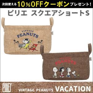 Vintage PEANUTS Pilier ピリエ スクエアショートS VACATION 収納ボックス HEMING'S あすつく|sunny-style