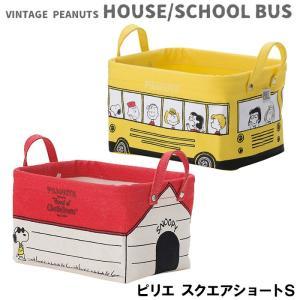 Pilier ピリエ スクエアショートS HOUSE SCHOOL BUS ハウス スクールバス 収納ボックス スヌーピー 小物入れ|sunny-style