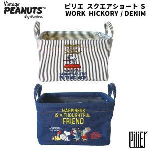 収納ボックス Pilier ピリエ スクエアショートS スヌーピー snoopy peanuts ピーナッツ WORK ワーク ヒッコリー 布製|sunny-style