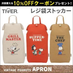 レジ袋 ストッカー ティレール Tirer vintage peanuts snoopy APRON ポリ袋 ストッカー スーパーの袋 あすつく|sunny-style