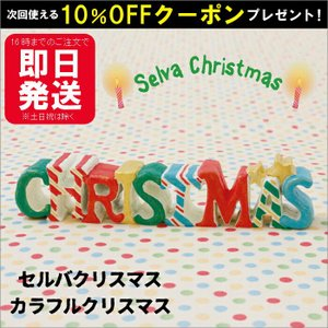 クリスマス オブジェ CHRISTMAS 玄関 飾り セルバクリスマス カラフルクリスマス オーナメント インテリア 置物  あすつく|sunny-style