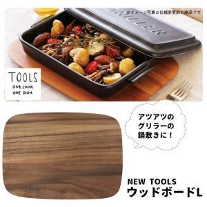 大人気♪TOOLSグリラー専用のウッドボードです。アツアツのグリラーをそのままテーブルへ出す時の鍋敷...