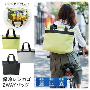 レジカゴバッグ リュック トート 保冷バッグ 保冷 エコバッグ 買い物 マルシェバッグ クーラーバッグ はっ水 おしゃれ 2way 女性 大人 sunny-style