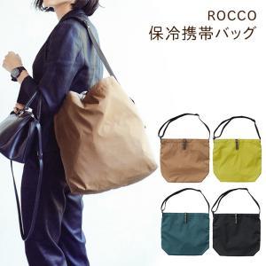 保冷バッグ 保冷 エコバッグ 買い物 クーラーバッグ おしゃれ コンパクト 3way 保冷剤 ポケット ROCCO 保冷携帯バッグ 女性 ロッコ sunny-style