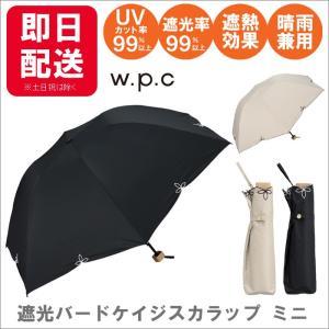 日傘 折りたたみ uvカット 99% 晴雨兼用 大きい 紫外線カット 遮光 遮熱 w.p.c 遮光バードケイジ ワイドスカラップ おしゃれ 折りたたみ|sunny-style