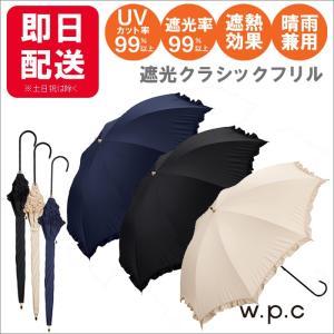 日傘 uvカット 遮光 w.p.c 遮光クラシックフリル 晴雨兼用 フリル かわいい 遮熱 紫外線カット 99% 人気 wpc ワールドパーティー|sunny-style