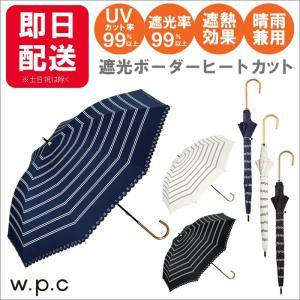 日傘 uvカット 紫外線カット 99% 遮光 遮熱 w.p.c 遮光ボーダーヒートカット 晴雨兼用 おしゃれ かわいい wpc ワールドパーティー|sunny-style