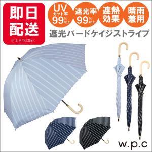 日傘 uvカット 紫外線カット 99% 遮光 遮熱 w.p.c 遮光バードケイジ ストライプ 晴雨兼用 おしゃれ かわいい wpc ワールドパーティー|sunny-style