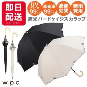 日傘 uvカット 99% 晴雨兼用 紫外線カット 遮光 遮熱 w.p.c 遮光バードケイジ ワイドスカラップ おしゃれ wpc ワールドパーティー|sunny-style