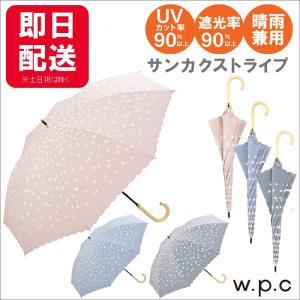 日傘 晴雨兼用 wpc uvカット 遮光 90%以上 サンカクストライプ おしゃれ かわいい 人気 長傘 紫外線カット ギフト プレゼント|sunny-style