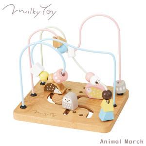 おもちゃ ルーピング ミルキートイ Milky Toy アニマルマーチ 出産祝い 男の子 女の子 北欧 おしゃれ かわいい 木製 木 エドインター|sunny-style