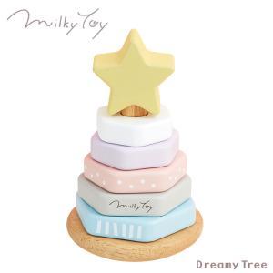 おもちゃ 積み木 パズル ミルキートイ Milky Toy ドリーミーツリー 出産祝い 北欧 おしゃれ 可愛い かわいい 木製 木 エドインター|sunny-style
