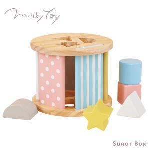 おもちゃ 積み木 型はめ パズル ミルキートイ Milky Toy シュガーボックス 出産祝い 北欧 おしゃれ かわいい 木製 木 エドインター|sunny-style