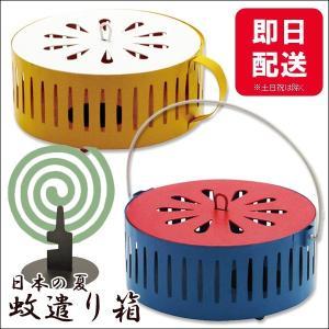 日本の夏 蚊遣り箱 蚊やり 蚊取線香ケース 蚊取り線香入れ 蚊取り線香ホルダー 虫除け おしゃれ|sunny-style