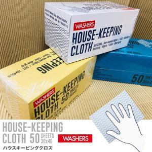 布巾 ふきん 台拭き 食器拭き ダスター ハウスキーピングクロス WASHERS HOUSE KEEPING CLOTH あすつく sunny-style
