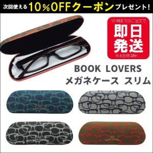 メガネケース おしゃれ かわいい スリム ハード 眼鏡 BOOK LOVER メンズ レディース クロス付き 男性 女性 ユニセックス あすつく sunny-style