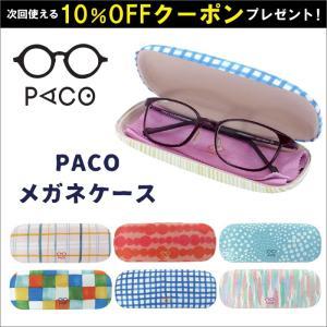 メガネケース 眼鏡ケース おしゃれ かわいい ハードケース 眼鏡 PACO レディース ハード プレゼント クロス付き 女性 あすつく sunny-style