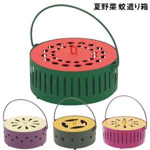 夏野菜 蚊遣り 蚊取り線香入れ おしゃれ 蚊取り線香ホルダー 蚊やり 蚊取線香ケース|sunny-style