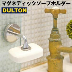 ダルトン ソープホルダー DULTON マグネティックソープホルダー Magnetic soap holder soap|sunny-style