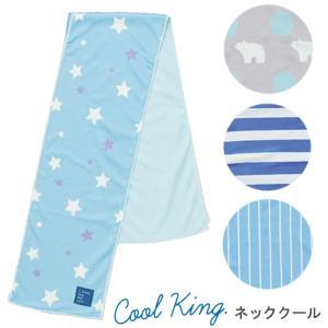 ひんやり ネッククール 冷却 クールタオル 冷たいタオル 保冷 夏 涼しい 暑さ対策 冷感 冷え冷え クール COOL KING|sunny-style