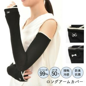アームカバー ロング 腕カバー UVカット 99% さらさら 冷感 レディース 日焼け防止 紫外線カット 紫外線対策 おしゃれ UV対策|sunny-style