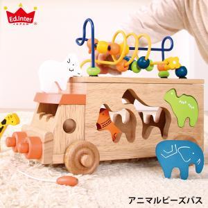 積み木 型はめ パズル 車 アニマルビーズバス 出産祝い おしゃれ 木製 エドインター