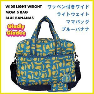 Gladee グラディー ワッペン付きワイド ライトウェイトママバッグ ブルーバナナ マザーズバッグ 出産祝い|sunny-style