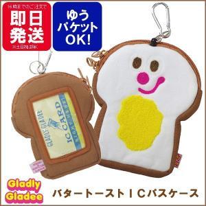 GLADEE グラディー バタートースト ICパスケース 定期入れ  リール かわいい 定期券ケース 定期券ホルダー sunny-style