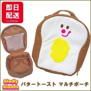 おむつポーチ GLADEE グラディー バタートース マルチポーチ コスメポーチ 旅行ポーチ 小物入れ かわいい おしゃれ 出産祝い sunny-style
